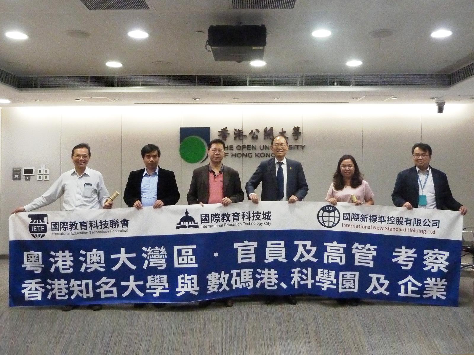 香港公開大學考察