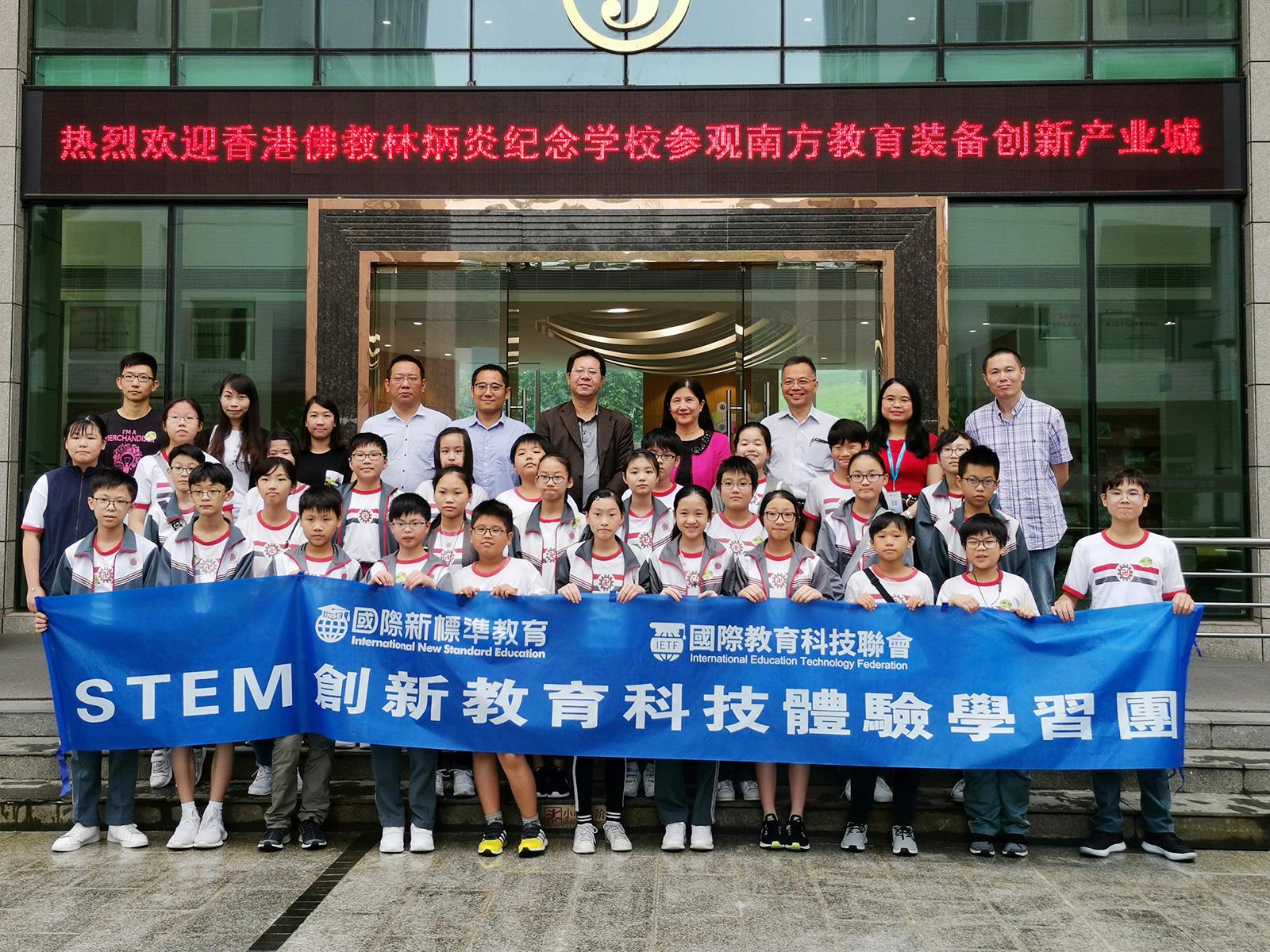 粵港澳大灣區STEM教育科技體驗學習團